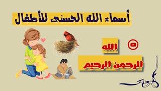 الله الرحمن الرحيم - أسماء الله الحسنى للأطفال