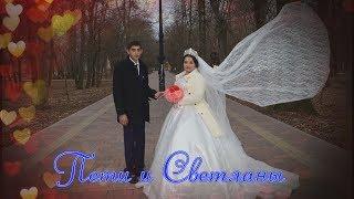 Цыганская Свадьба 2 часть Пети и Светы   г  Невинномысск 29 декабря 2019 г