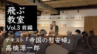 高橋 源一郎 の 飛ぶ 教室 NHK 高橋 源一郎の 飛ぶ教室 - YouTube