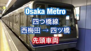 大阪メトロ 四つ橋線 西梅田 → 四ツ橋 先頭車両