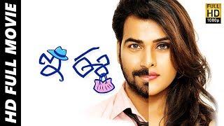 E Ee Telugu Full Movie With English Subtitles   Neiraj Sham, Naira Shah   Latest Telugu Movies 2019