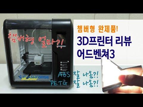 완제품 챔버형 3D프린터 어드벤쳐3 리뷰 (Flashforge 3D Printer Adventurer 3)+ PETG 필라멘트 테스트