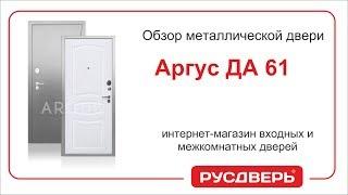 видео Сейф-дверь - купить входные сейф-двери в Екатеринбурге