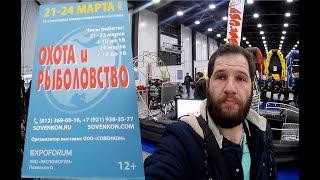 34-ая ежегодная специализированная выставка Охота и Рыболовство 2019  Санкт-Петербург. Краткий обзор