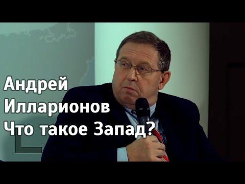 Андрей Илларионов: - Что такое Запад?