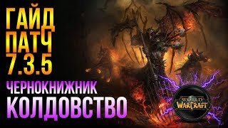 Гайд Афли лок (Чернокнижник колдовство, варлок) ПВЕ (PVE) миф+ world of warcraft legion (wow 7.3.5)