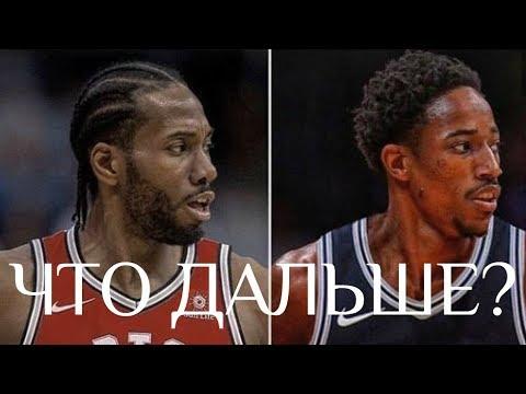 НБА Межсезонье-2018: Обмен Кавая Леонарда на Демара Дерозана | Перспективы Сан-Антонио и Торонто