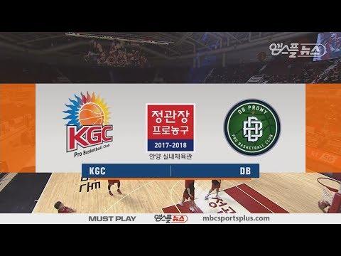 【HIGHLIGHTS】 KGC vs Promy | 20171215 | 2017-18 KBL