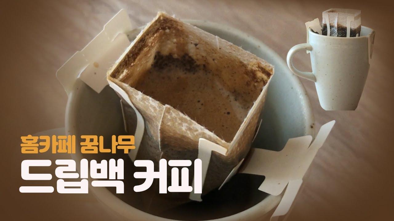 [홈카페 꿈나무] 드립백 커피 마셨어요