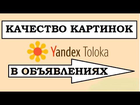 Яндекс толока, заработок в интернете,  Качество картинок в объявлениях - Https://clck.ru/Kzxkr