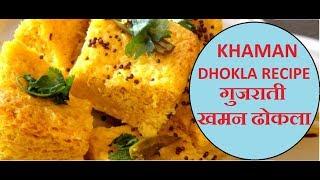 Khaman Dhokla Recipe - बाजार जैसा ढोकला घर पर बनायें