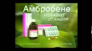 Реклама Амбробене 2005(, 2016-03-29T05:15:59.000Z)