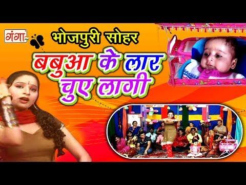 सुपरहिट सोहर गीत - बबुआ के लार चुए लागी - New Bhojpuri Sohar Song 2017