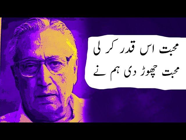 Purane Doston Se Ab Murawat Chor Di Hum Ne | Shahzad Ahmad | Sad Poetry