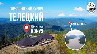 ТЕЛЕЦКИЙ горнолыжный курорт Обзор с горы КОКУЯ 1386 метров