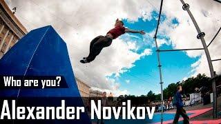 Who are you? Alexander Novikov