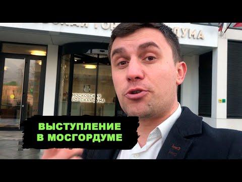 Бондаренко в Мосгордуме о конституционной реформе