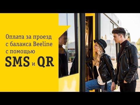 SMS Beeline