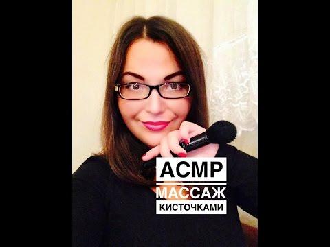 АСМР / ASMR Ролевая игра Массаж кисточками, СПА для лица / Role play Massage with brushes, face SPA