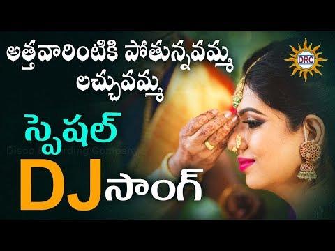 Athavarintiki Pothunavamma Lachuvamma Special Dj Song | Folk Special Songs |Disco Recording company