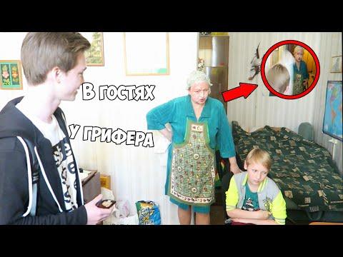 АНТИ-ГРИФЕР ШОУ |