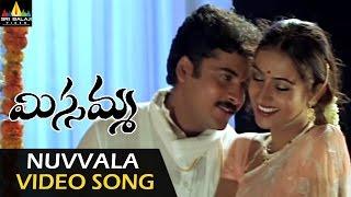 Missamma Songs | Nuvvala Jilibili Guvvala Video Song | Shivaji, Laya | Sri Balaji Video
