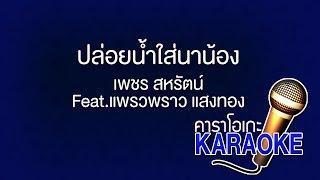 ปล่อยน้ำใส่นาน้อง - เพชร สหรัตน์ Feat. แพรวพราว แสงทอง [Karaoke Version] เสียงมาสเตอร์