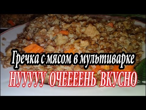 Каша гречневая с мясом и овощами в мультиварке
