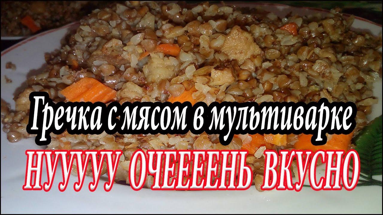 Гречка с мясом в мультиварке. Нуууу очеееень вкусно. Простой пошаговый рецепт.|картошка с мясом в мультиварке поларис