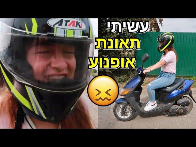 עשיתי תאונת אופנוע!😰   רוסיה יום 2