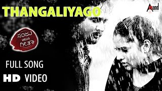 Sanju Weds Geetha | Thangaliyago | Srinagar Kitty, Ramya | Sonu Nigam, Shreya Ghoshal Kannada Song