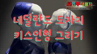 """[사회부적응자] 아이패드 그림 그리기 """"네덜란…"""
