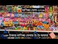 বাণিজ্য মেলায় হৈ হৈ রৈ রৈ অফার😍১৫০ টাকার অফার। DITF -2019