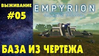 Empyrion - Galactic Survival #05. Строительство базы на фабрике. Прохождение выживание на русском