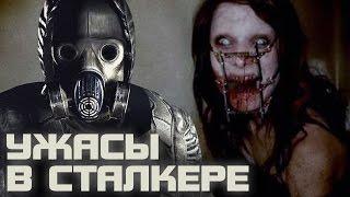 УЖАСЫ В СТАЛКЕРЕ / ХОРРОР МОД ДЛЯ CRYSIS