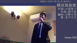 横須賀挽歌/北川大介 Cover:TE2(初練習編)