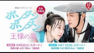 ポンダンポンダン 王様の恋 第4話