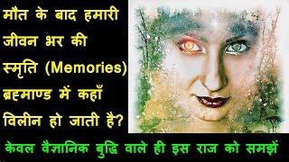Last Life Memory & Reincarnation ब्रह्माण्ड का रहस्यमय राज - पिछले जन्मो की स्मृतिया कहाँ जाती हैं ?