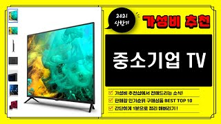 중소기업 TV - 2021년 상반기 구매 인기 순위 가…