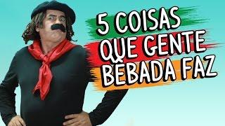 5 COISAS QUE GENTE BÊBADA FAZ - Guri de Uruguaiana