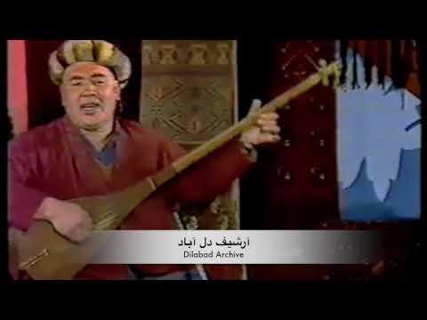 Afghan Turkmen Song/ He Mahosh Janana/ آهنگ محلی ترکمنی افغانستان/ ای مهوش جانانه