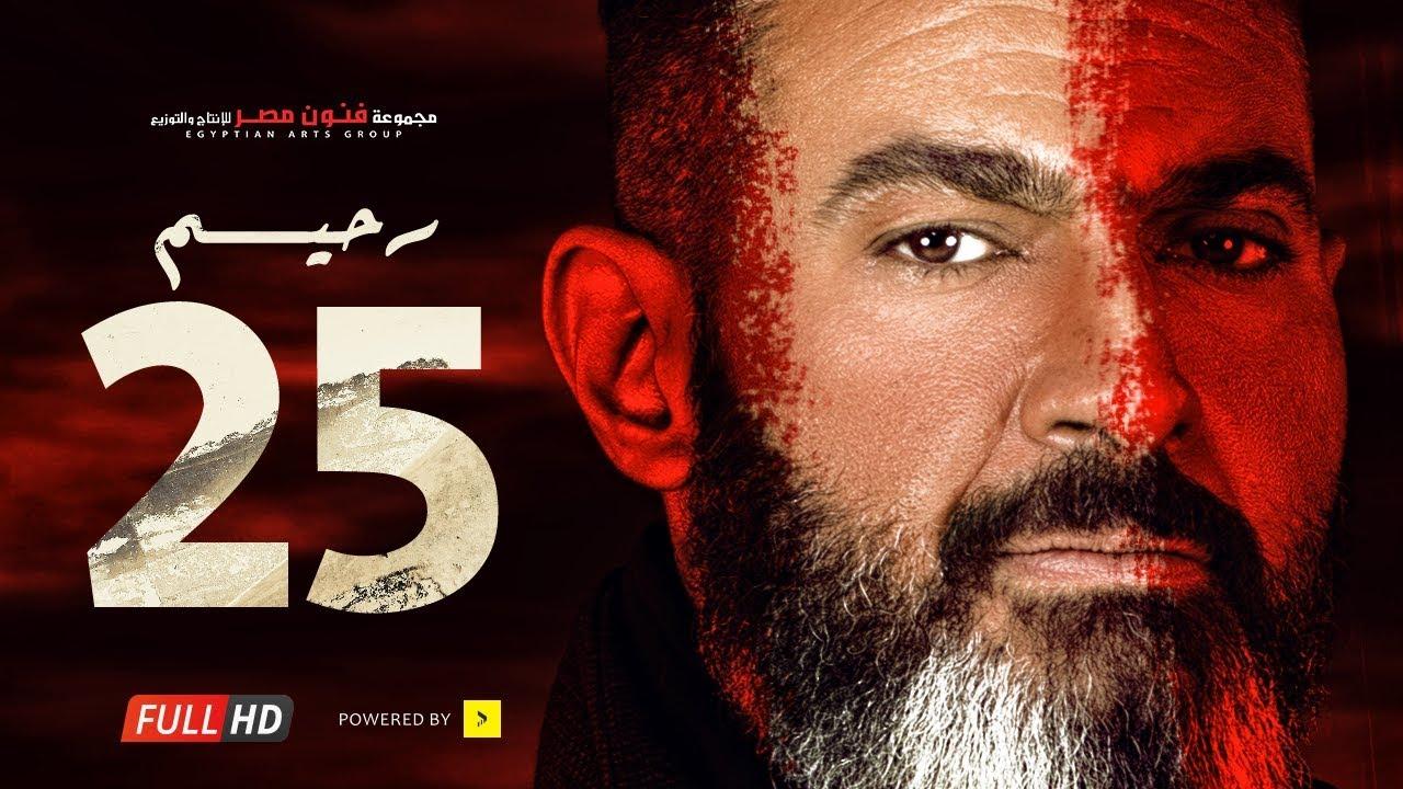 مسلسل رحيم الحلقة 25 الخامسة والعشرون - بطولة ياسر جلال ونور | Rahim series - Episode 25