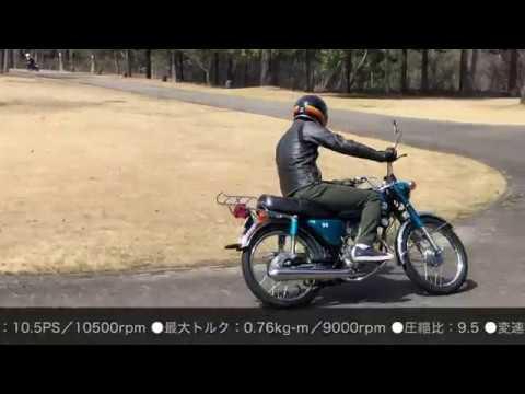 HONDA BENLY CB90 1970年 試乗 ホンダコレクションホール【青木タカオの動画チャンネル】