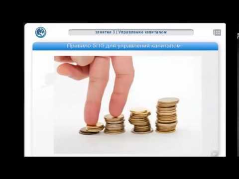 MXTrade: Торговые инструменты Управление капиталом (Скажите нет мошенникам на рынке Форекс)
