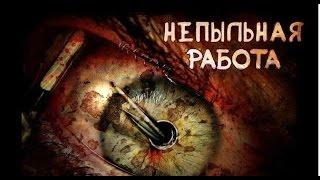 """""""НЕПЫЛЬНАЯ РАБОТА"""". Автор: Дмитрий Стаин"""