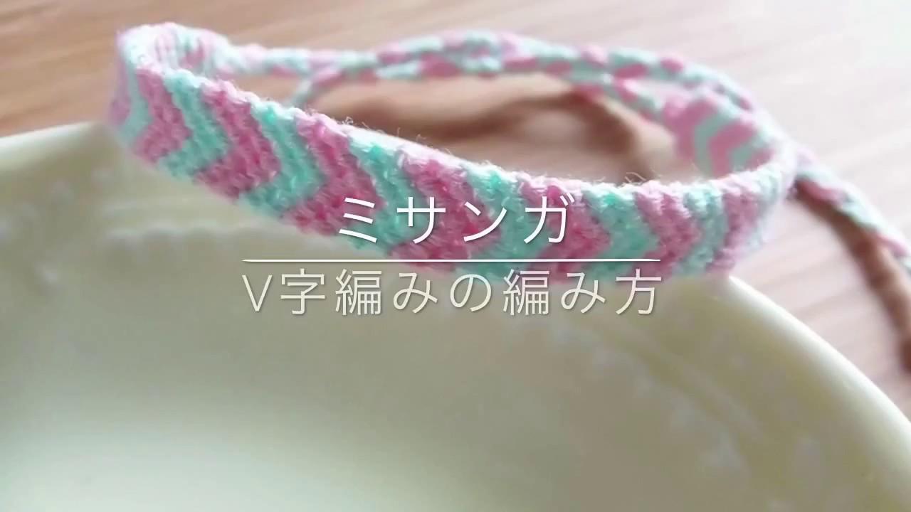 ミサンガ 編み 方 3 本