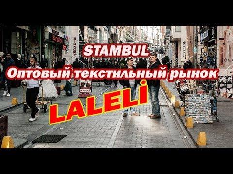 ЛАЛЕЛИ-ОПТОВЫЙ РЫНОК В СТАМБУЛЕ.ШОПИНГ ДЛЯ ОПТОВИКОВ.