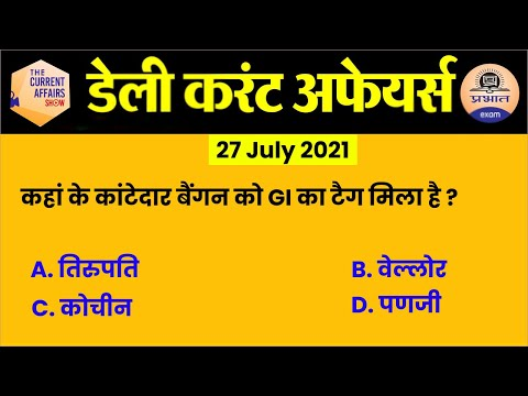 27 july Current Affairs in Hindi | Current Affairs Today | Daily Current Affairs Show | Prabhat Exam