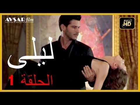 المسلسل التركي ليلى الحلقة 1 motarjam