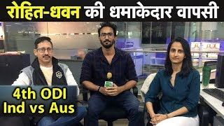 Live Ind vs Aus Mohali ODI: फॉर्म में लौटी सलामी जोड़ी । Sports Tak